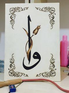 Pano çini Aluminum Foil Art, Islamic Paintings, Islamic Patterns, Font Art, Turkish Art, Arabic Art, Islamic Art Calligraphy, Cross Stitch Alphabet, Diy Art