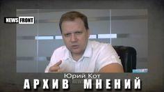 Юрий Кот: Киевляне пикетируют посольство США и это только начало!