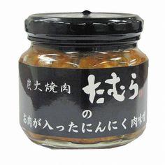 Niku Miso from the Yakiniku Tamura series | Osaka | tsunagu Japan *Niku miso is miso that has meat inside.*
