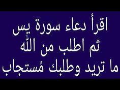 دعاء سورة يس المستجاب في الحال اقرأه ثم اطلب من الله ما تريد Youtube Islamic Quotes Arabic Books Quran