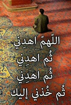 Oh Allah guide me, again guide me, again guide me and then return me to you.                           آمين رب العالمين