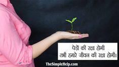 यहां पर हमने सबसे अलग और नये पेड़ों को बचाने के लिए स्लोगन (Best Slogans on Save Trees in Hindi) लिखे है। आज के समय में पेड़ों को बचाना बहुत ही जरूरी है। हर दिन पेड़ों की कटाई जोरों पर हो रही है। यदि ऐसे ही कटाई होती रही तो हमारे जीवन का एक दिन अंत होना तय ही है।