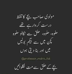 Some Funny Jokes, Good Jokes, Funny Posts, Hilarious, Funny Stuff, Funny Quotes In Urdu, Jokes Quotes, Qoutes, My Diary