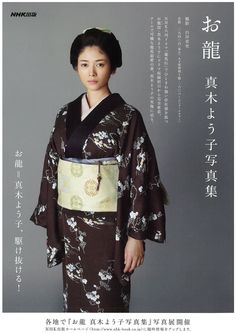 """Japanese Actress, Yoko Maki (真木よう子)  pic from her photo book """"Oryo""""(お龍) by Japanese historical play drama RYOMADEN. (龍馬伝) she played Oryo (お龍), who wife of Ryoma Sakamoto (坂本龍馬)."""