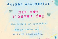 "Radar ""Πες μου τ' όνομά σου"" Athens, Stuff To Do, Places, Athens Greece, Lugares"