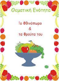 Image result for φθινοπωρο νηπιαγωγειο
