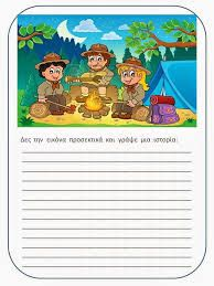 Σχετική εικόνα Creative Writing Worksheets, English Creative Writing, Literacy Worksheets, English Writing Skills, Kindergarten Reading Activities, Speech Therapy Activities, Writing Activities, Preschool Activities, Composition Writing