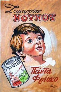 Το γαλα  που μεγαλωσα.και εγινα χονδρος Vintage Magazines, Vintage Postcards, Vintage Ads, Vintage Photos, Vintage Food, Old Commercials, Old Advertisements, Retro Ads, Old Ads