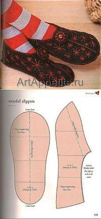 Мастерская по пошиву домашней обувочки.