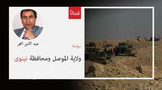 «ولاية الموصل» ومحافظة نينوى!