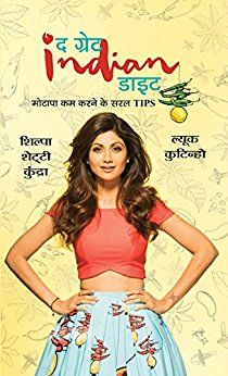 The Great Indian Diet By Shilpa Shetty and Luke Coutinho book touches how to take care of your nutritional intake how to burn fat in the process. Fat Loss Diet, Diet Plans To Lose Weight, The Great Indian Diet, Best Diet Books, 1. Tag, Diet Reviews, Weights For Women, Best Selling Books, To Loose
