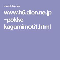 www.h6.dion.ne.jp ~pokke kagamimoti1.html