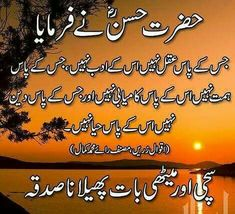Nishu💫🦋........... Best Islamic Quotes, Muslim Love Quotes, Quran Quotes Love, Islamic Inspirational Quotes, Romantic Love Quotes, Wise Quotes, Urdu Quotes, Islamic Qoutes, Hazrat Ali Sayings