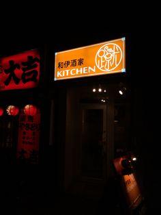 三国ヶ丘のきっちん蹴さん サッカー大好きオーナーのお店です(*^^*)