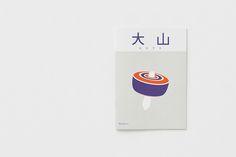 大山のブランディング「大山、ふたたび。」 - Daikoku Design Institute
