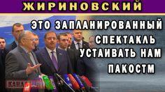 Владимир Жириновский прокомментировал решение МОК об отстранении России от Олимпийских игр 2018 *************************************** События в Украине htt... Christmas Ideas, Baseball Cards