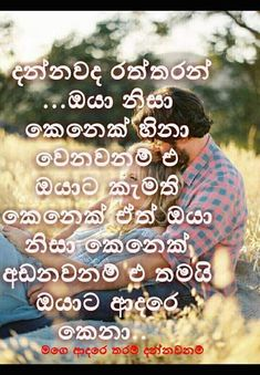 Image Result For Sinhala Love Wadan Photos Online Invites Love