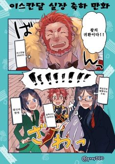 [FGO] 이스칸달 실장 축하 만화 : 네이버 블로그 Son Of Zeus, Fate Stay Night Anime, Alexander The Great, Type Moon, Geek Stuff, Manga, Comics, Fictional Characters, Game