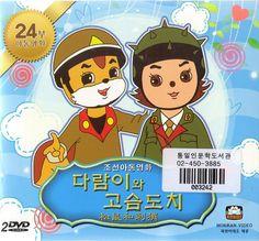 다람이와 고슴도치 (1977~현재) Squirrel  Hedgehog (produced by SEK, Pyongyang) #DPRK Squirrel, Hedgehog, Cartoons, Comics, Fictional Characters, Cartoon, Squirrels, Cartoon Movies, Hedgehogs