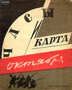 Chasy i karta Oktiabria / L. Savel'ev ; cover design by N. Lapshin. -- Moscow ; Leningrad : Molodaia gvardiia, 1931