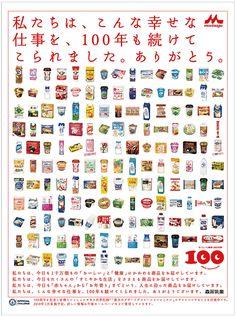 感謝の気持ちを伝える100周年広告 | ブレーンデジタル版