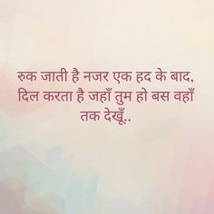 AP...love forever Hindi Quotes Images, Shyari Quotes, Hindi Words, Hindi Shayari Love, Life Quotes, Hindi Shayari Gulzar, Pain Quotes, Quotable Quotes, First Love Quotes