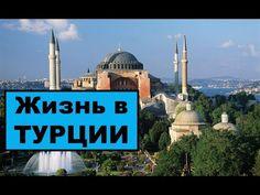 Жизнь в Турции 2017 плюсы и минусы, факты о жизни в Турции для русских.