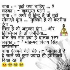 Funny humor friendship sweets 32 Ideas for 2019 Funny Jokes In Hindi, Best Funny Jokes, Funny Jokes For Adults, Good Jokes, Funny Puns, Veg Jokes, Funny Humor, Funny Attitude Quotes, Funny Study Quotes