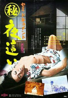 Semidocumentary: Secret Chronicles of Night Crawling (Semi-dokyumento: Maruhi yobai) Japan) Cinema Film, Cinema Posters, Movie Posters, Japanese Film, Japanese Poster, Vintage Movies, Vintage Posters, Cult Movies, Films