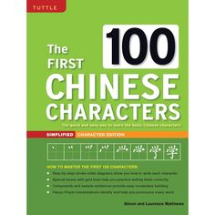 All beginning Chinese language struggle to memorize and learn to write Chinese characters. The First 100 Chinese Characters adopts a structural approach which helps students to quickly master the basic characters that are fundamental to this language. Intended for beginning students, this book presents characters that have been carefully selected for rapid and effective learning.