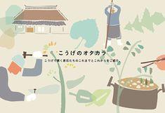 こうげのシゴトウェブサイト2014 : 前崎日記