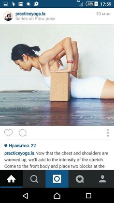 Chest/shoulder stretch with yoga blocks