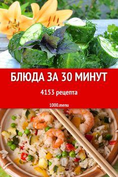 Блюда за 30 минут – это хорошая домашняя кухня и скорость рук хозяйки. Даже в ресторане через 20 минут вам приносят заказ, а значит 30 минут вполне достаточно, чтобы приготовить полноценную трапезу. #рецепты #еда #кулинария #вкусняшки