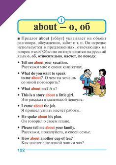 English Prepositions, English Vocabulary, English Grammar, English Language, Russian Lessons, English Lessons, English Study, Learn English, Russian Language Learning