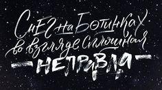 Сегодня так) всем привет!) #буквы #lettering #typography #thefinelab #instaart…