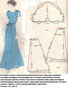 Blue ruffled dress. Twisted pattern. Barbie Patterns, Dress Patterns, Sewing Patterns, Sewing Clothes, Diy Clothes, Vintage Patterns, Vintage Sewing, Modelista, Pattern Drafting