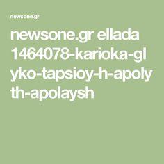 newsone.gr ellada 1464078-karioka-glyko-tapsioy-h-apolyth-apolaysh Saints