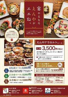 Food Graphic Design, Food Menu Design, Japanese Graphic Design, Ad Design, Layout Design, Japanese Menu, Portfolio Design, Banner, Portfolio Design Layouts