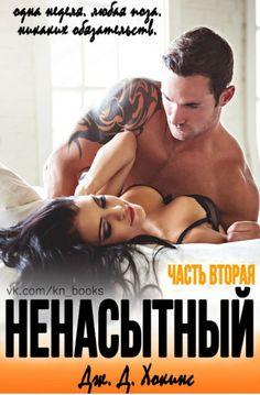 Ненасытный 2 - Дж. Д. Хокинс