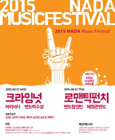 2015/08/12 & KT&G 상상마당 라이브홀 크라잉넛, 로맨틱펀치, 마리서사….
