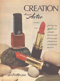 Iran Pictures, Old Pictures, Cute Cat Drawing Easy, Iranian Beauty, Farah Diba, Before The Fall, Old Makeup, Old Advertisements, Oldies But Goodies