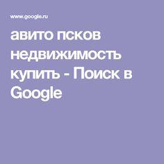 авито псков недвижимость купить - Поиск в Google