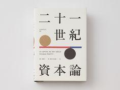 王志弘「書」寫下關於 2014 的精選「封」情