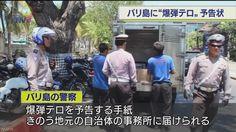 インドネシア バリ島でテロ予告の手紙届く NHKニュース