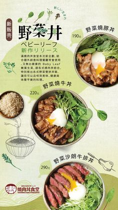 Food Graphic Design, Food Poster Design, Food Menu Design, Web Design, Restaurant Poster, Restaurant Menu Design, Brochure Food, Japanese Menu, Food Promotion