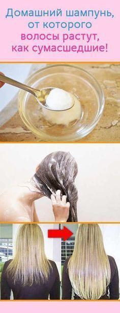 Домашний шампунь, от которого волосы растут, как сумасшедшие!