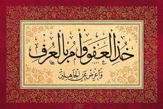 "© Mehmed Özçay - Levha - Ayet-i Kerîme ""Affı (kolaylık yolunu) tut, iyiliği emret, cahillere aldırış etme. (A'râf Sûresi, 199.ayet)"""