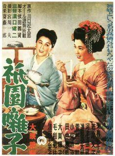 "A Geisha (Japanese) 11x17 Movie Poster (1953). CAST: Michiyo Kogure, Ayako Wakao, Seizaburô Kawazu, Saburo Date; DIRECTED BY: Kenji Mizoguchi; PRODUCER: Hisakazu Tsuji;  Features:    11"" x 17""   Packaged with care - ships in sturdy reinforced packing material   Made in the USA  SHIPS IN 1-3 DAYS"
