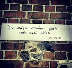 #greek_quotes #προσοχή...μην μπερδεύουμε την λέξη τρέλα...