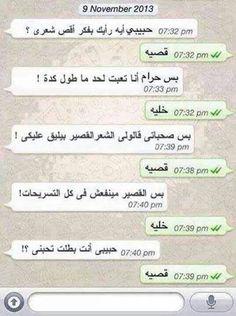 وهيدا حال الشاب المصري مع البنت المصرية هههههههه والله هاتشل